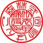 代表印篆書体