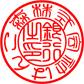 法人銀行印篆書体