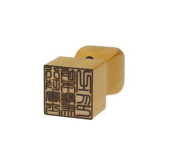 【印材を5種から選べる】行政書士 職印 士業用印鑑 角印 24mm