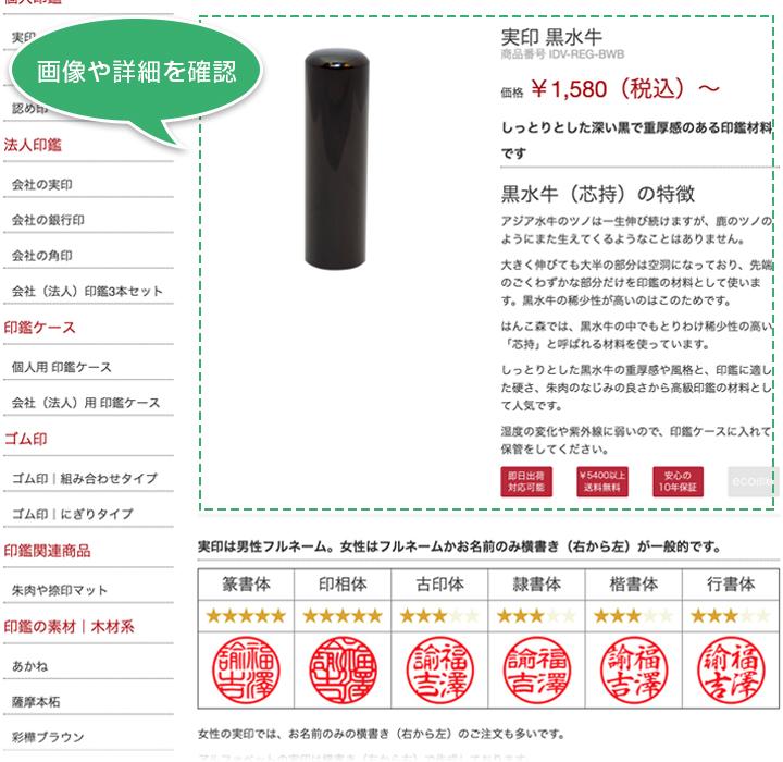 印鑑購入方法 商品内容の確認
