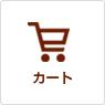 はんこ森|ショッピングカート
